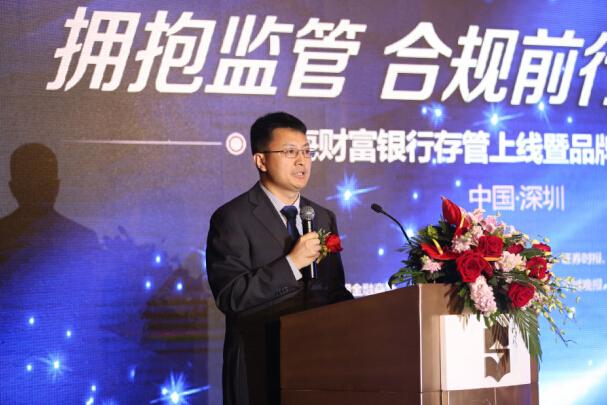 前海惠农总裁吕胜云代表平台致欢迎词,并与众嘉宾一起开启银行存管